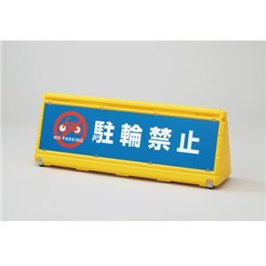その他 ワイドポップサイン 駐輪禁止 WPS-1Y ■カラー:黄 ds-1717880