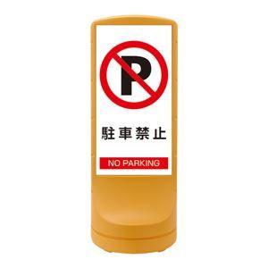 満点の RSS120-2 PARKING スタンドサイン ?カラー:イエロー その他 駐車禁止 NO ds-1717959:爆安!家電のでん太郎 【単品】-DIY・工具