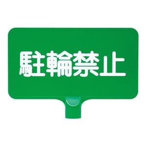 憧れ 駐輪禁止】 カラーサインボード (業務用20個セット)三甲(サンコー) 【】 ds-1719667:爆安!家電のでん太郎 その他 【横型 グリーン(緑) ABS製-DIY・工具
