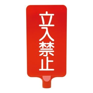 その他 ds-1719671 その他 (業務用20個セット)三甲(サンコー) カラーサインボード【縦型 立入禁止】 ABS製 レッド(赤) ABS製【代引不可】 ds-1719671, ライト精機:7b498a76 --- officewill.xsrv.jp