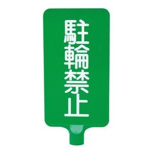 その他 (業務用20個セット)三甲(サンコー) カラーサインボード 【縦型 駐輪禁止】 ABS製 グリーン(緑) 【代引不可】 ds-1719673
