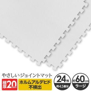 その他 極厚ジョイントマット 2cm 4.5畳 大判 【やさしいジョイントマット 極厚 約4.5畳(24枚入)本体 ラージサイズ(60cm×60cm) ホワイト(白)】 床暖房対応 赤ちゃんマット ds-1719760