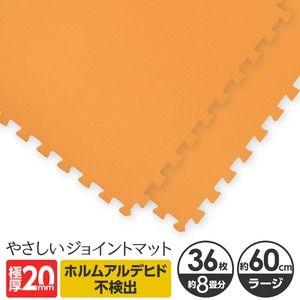 その他 極厚ジョイントマット 2cm 8畳 大判 【やさしいジョイントマット 極厚 約8畳(36枚入)本体 ラージサイズ(60cm×60cm) オレンジ 】 床暖房対応 赤ちゃんマット ds-1719787