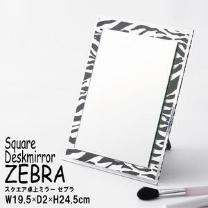その他 【12個セット】スクエア卓上ミラー(ゼブラシルバー) 折りたたみ卓上鏡/飛散防止加工/角度調整可/手鏡/グリッター/アニマル柄/メイク/業務用/完成品/NK-261 ds-1720104