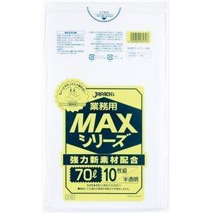 その他 業務用MAX70L 10枚入02HD+LD半透明 S79 【(50袋×5ケース)合計250袋セット】 38-299 ds-1722268