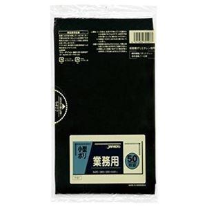 その他 業務用小型ポリ50枚入02LLD黒 P07 【(50袋×5ケース)合計250袋セット】 38-316 ds-1722338