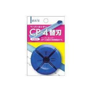 その他 (業務用100セット) デビカ ペーパーカッターCP-4用替刃 043901 ds-1731343