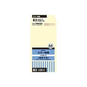 その他 (業務用100セット) オキナ カラー封筒 HPN3CM 長3 クリーム 50枚 ds-1732989