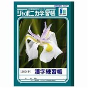 その他 (業務用30セット) ショウワノート 漢字練習 JL-52-1 200字10冊 ds-1733483