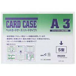 その他 (業務用200セット) 西敬 再生ペットカードケース CCP-A32 A3 ds-1734052