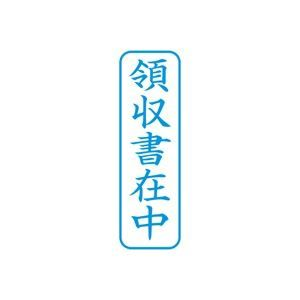 その他 (業務用50セット) シヤチハタ Xスタンパー/ビジネス用スタンプ 【領収書在中/縦】 藍 XBN-016V3 ds-1734213