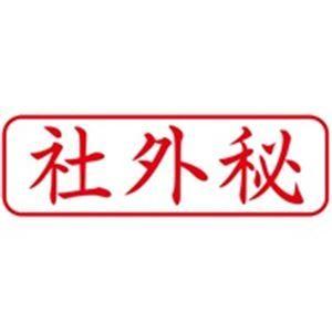 その他 (業務用50セット) シヤチハタ Xスタンパー/ビジネス用スタンプ 【社外秘/横】 赤 XBN-019H2 ds-1734273
