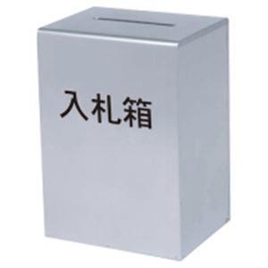 その他 (業務用2セット) コレクト 入札箱 M-511 鍵付 ステンレス製 ds-1734350