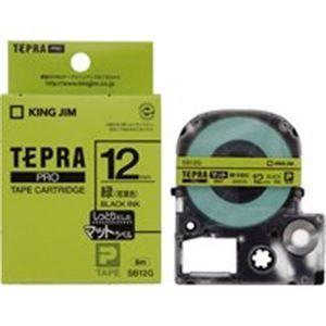 その他 (業務用50セット) キングジム テプラ PROテープ/ラベルライター用テープ 【マット/幅:12mm】 SB12G グリーン(緑) ds-1735002