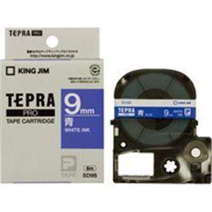 その他 (業務用50セット) キングジム テプラPROテープ/ラベルライター用テープ 【幅:9mm】 SD9B 青に白文字 ds-1735008