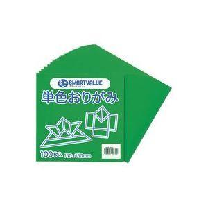 その他 (業務用200セット) ジョインテックス 単色おりがみ黄緑 100枚 B260J-5 ds-1735603