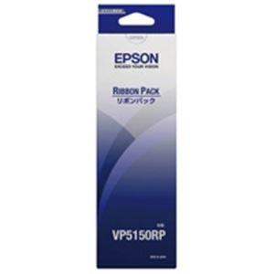 その他 (業務用10セット) EPSON(エプソン) リボンパック VP5150RP 黒詰替用 ds-1735655