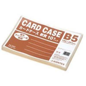 その他 (業務用30セット) ジョインテックス 再生カードケース軟質B5*10枚 D068J-B5 ds-1736354