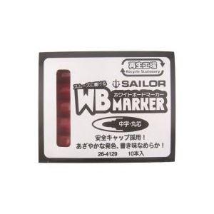 その他 (業務用50セット) セーラー万年筆 再生工場WBマーカー 赤 26-4129-430 10本 ds-1736610
