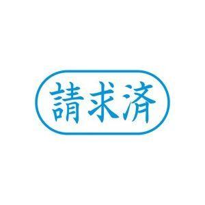 その他 (業務用50セット) シヤチハタ Xスタンパー/ビジネス用スタンプ 【請求済/横】 XAN-116H3 藍 ds-1736627