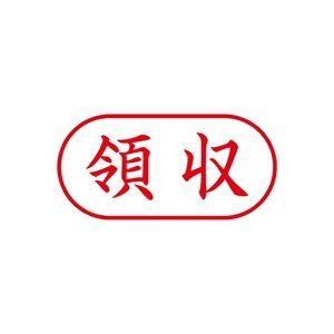 その他 (業務用50セット) シヤチハタ Xスタンパー/ビジネス用スタンプ 【領収/横】 XAN-109H2 赤 ds-1736631