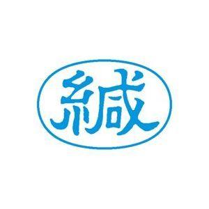その他 (業務用50セット) シヤチハタ Xスタンパー/ビジネス用スタンプ 【緘/横】 XAN-006H3 藍 ds-1736633