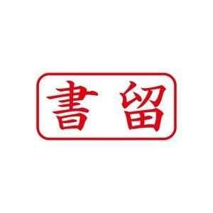その他 (業務用50セット) シヤチハタ Xスタンパー/ビジネス用スタンプ 【書留/横】 XAN-002H2 赤 ds-1736638