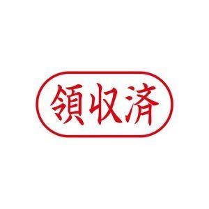 その他 (業務用50セット) シヤチハタ Xスタンパー/ビジネス用スタンプ 【領収済/横】 XAN-107H2 赤 ds-1736642
