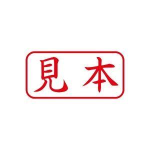 その他 (業務用50セット) シヤチハタ Xスタンパー/ビジネス用スタンプ 【見本/横】 XAN-103H2 赤 ds-1736647