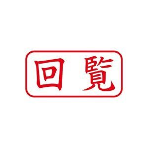 その他 (業務用50セット) シヤチハタ Xスタンパー/ビジネス用スタンプ 【回覧/横】 XAN-102H2 赤 ds-1736649