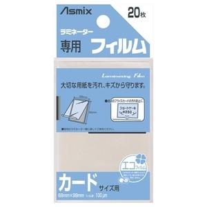 その他 (業務用200セット) アスカ ラミネートフィルム BH-121 カード 20枚 ds-1737034