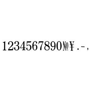 その他 (業務用30セット) サンビー 連結式ゴム印/エンドレススタンプ 【数字/明朝体】 EN-S6 ds-1738722