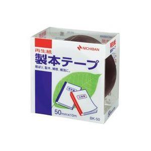 その他 (業務用50セット) ニチバン 製本テープ/紙クロステープ 【50mm×10m】 BK-50 黒 ds-1739312