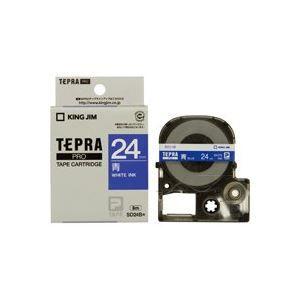 その他 (業務用30セット) キングジム テプラPROテープ/ラベルライター用テープ 【幅:24mm】 SD24B 青に白文字 ds-1739470
