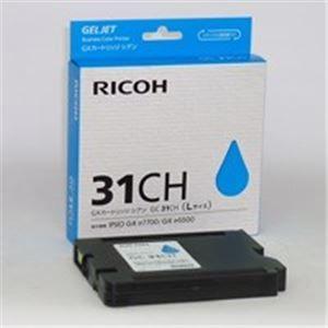 その他 (業務用5セット) RICOH(リコー) GXカートリッジ GC31CH シアン ds-1739694
