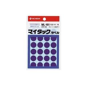 その他 (業務用200セット) ニチバン マイタック カラーラベルシール 【円型 中/16mm径】 ML-161 青 ds-1740061