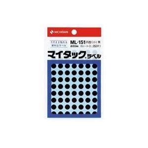 その他 (業務用200セット) ニチバン マイタック カラーラベルシール 【円型 小/8mm径】 ML-151 黒 ds-1740074