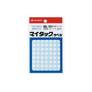 その他 (業務用200セット) ニチバン マイタック カラーラベルシール 【円型 小/8mm径】 ML-151 白 ds-1740075