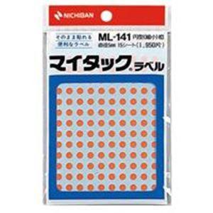 その他 (業務用200セット) ニチバン マイタック カラーラベルシール 【円型 細小/5mm径】 ML-141 橙 ds-1740205