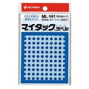 その他 (業務用200セット) ニチバン マイタック カラーラベルシール 【円型 細小/5mm径】 ML-141 青 ds-1740211