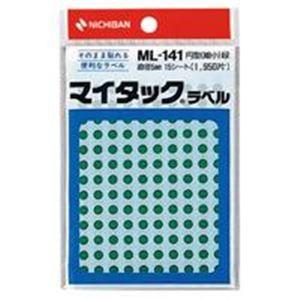 その他 (業務用200セット) ニチバン マイタック カラーラベルシール 【円型 細小/5mm径】 ML-141 緑 ds-1740212
