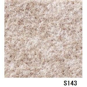 その他 パンチカーペット サンゲツSペットECO 色番S-143 182cm巾×3m ds-1727523