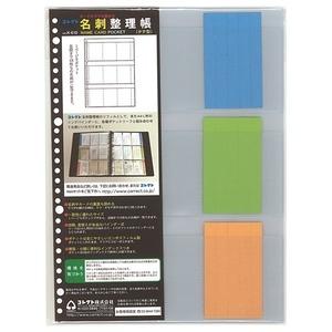 その他 (業務用50セット) コレクト 名刺カードポケット替 K-610 A4L 10枚 ds-1740606