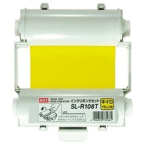 その他 (業務用5セット) マックス インクリボンSL-R108Tキイロ ds-1741130