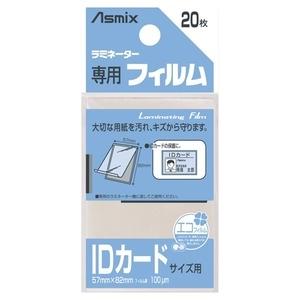 その他 (業務用200セット) アスカ ラミネートフィルム BH-125 IDサイズ 20枚 ds-1741409