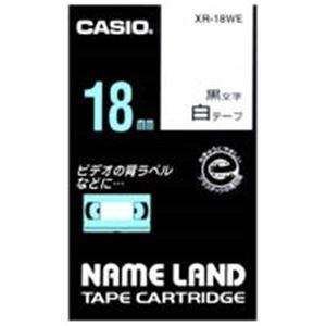 その他 (業務用5セット) カシオ計算機(CASIO) ラベルテープ XR-18WE 白に黒文字 18mm 5個 ds-1741871