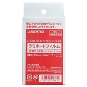 その他 (業務用100セット) ジョインテックス ラミネートフィルム150 名刺 100枚 K051J ds-1743365