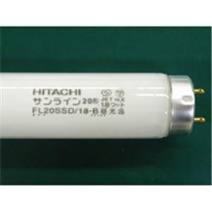 その他 (業務用5セット) 日立 蛍光灯 照明器具 20W型 FL20SSD/18B昼光色 ds-1743795