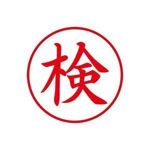 その他 (業務用30セット) シヤチハタ Xスタンパー/ビジネス用スタンプ 【検/縦】 XEN-107V2 赤 ds-1744064