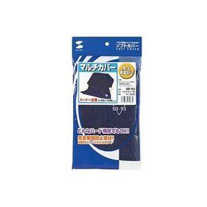 その他 (業務用20セット) サンワサプライ マルチカバーIII コバルトブルー 1個 SD-93 ds-1746322